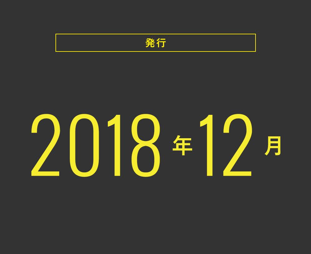<発行> 2018年12月